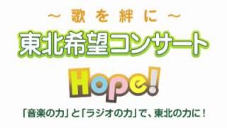 東北希望コンサート第32回:岩手県洋野町立大野中学校(2014年7月16日)