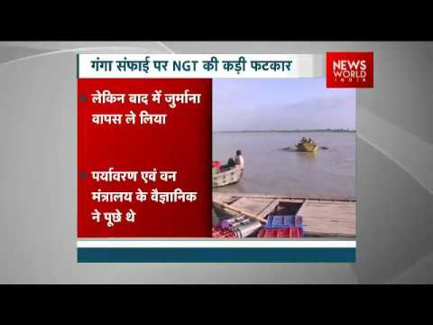 Ganga Cleaning: NGT Warns Of Penalty Worth Rs 50,000 On Officials