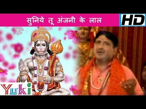 Suniye Tu Anjani Ke Lala | Rajasthani...