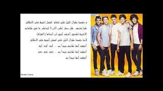 Best song ever (one direction) arab sub مترجمة