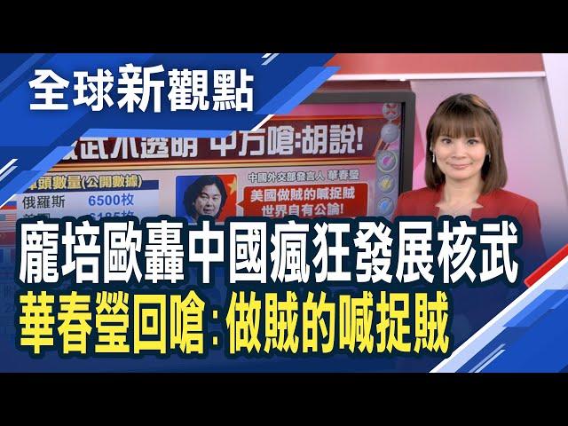 龐培歐發警告「中國瘋狂發展核武」 華春瑩嗆:賊喊捉賊!趙立堅怒轟:政治遺毒!習近平喊「備戰打