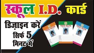 School ID Card Design Karen Sirf 5 Minute me...