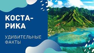 видео Где находится Коста-Рика?