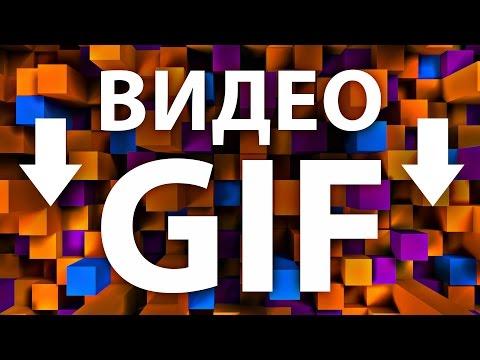 Как создать GIF анимацию из видео с FFMPEG - Копилка 029