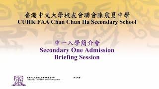 Publication Date: 2020-12-31 | Video Title: 【學校活動】2020年12月5日 中一入學簡介會 │ 香港中