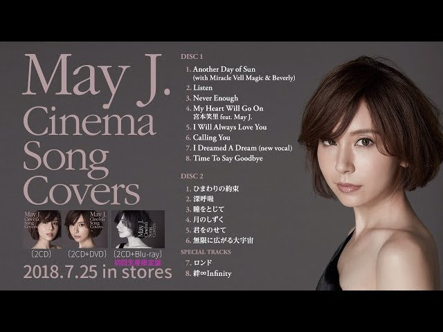 May J. / 【全曲試聴】「Cinema Song Covers」 ダイジェスト 2017.7.25発売