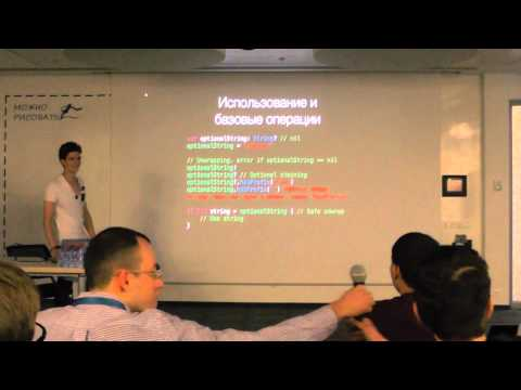 CocoaHeads Moscow 29.08.14: Swift Talks от Александра Зимина, часть 2