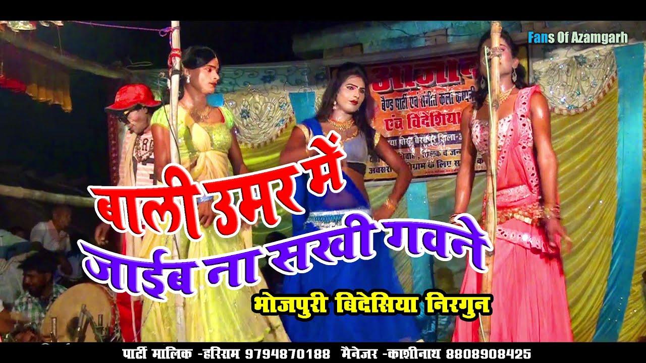 Bhojpuri Bidesiya Nirgun ब ल उमर म ज ईब न सख गवन Azad Bidesiya Nach Sekhvaliya Azamgarh Youtube