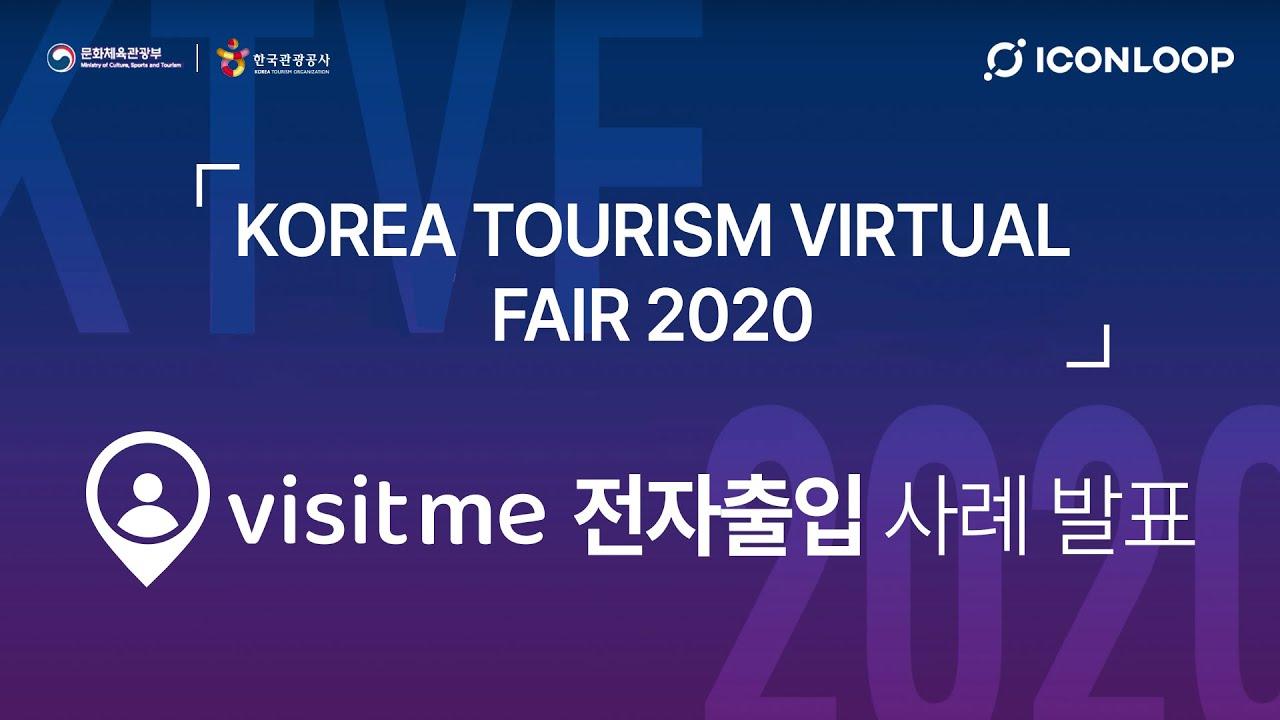 2020 한국관광 온라인 박람회 컨퍼런스 : [안전여행] 전자출입명부 시스템(비짓미) 사례 발표 (임영광 비짓미 서비스 총괄 팀장)