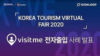 2020 한국관광 온라인 박람회 컨퍼런스 : [안전여행…