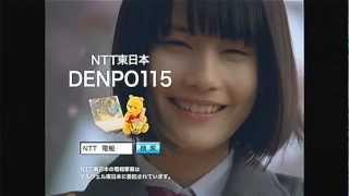 NTT東日本 DENPO115 CM ♪Not yet「ひらひら」