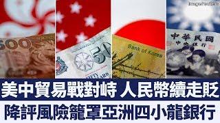 受中國經濟拖累 亞洲四小龍銀行面臨降評風險 新唐人亞太電視 20190825