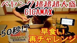 元々ペヤング超超超大盛GIGAMAXの早食い動画をあげていましたが、先日56...