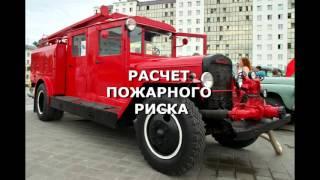 видео Расчет пожарных рисков