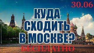 видео Развлечения в Москве: самые необычные места и мероприятия