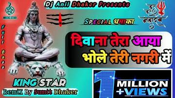 Deewana Tera Aaya Bhole Teri Nagri Me ।। Dj Remix ।। Remix Dj Anil Dhaker ।। Full Bass ।। 2021