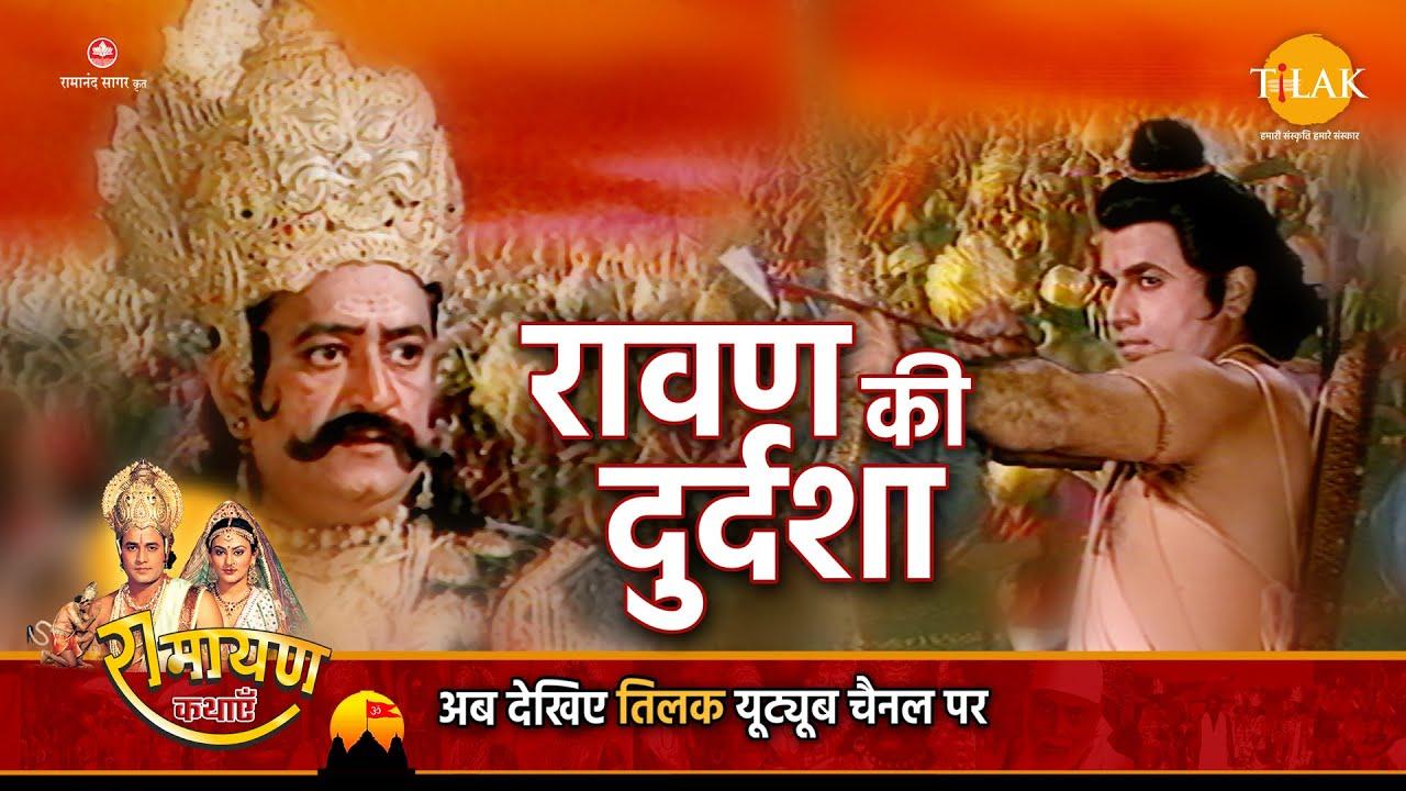 Download रामायण कथा । श्री राम ने रावण को सिखाया दुर्दशा का अर्थ।