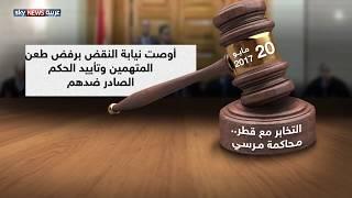 محطات محاكمة #مرسي في قضية التخابر مع #قطر