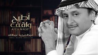 عبد المجيد عبد الله - أطيح واقف (حصرياً) | 2019
