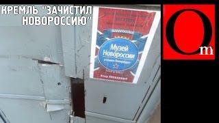 """Кремль """"зачистил новороссию"""""""
