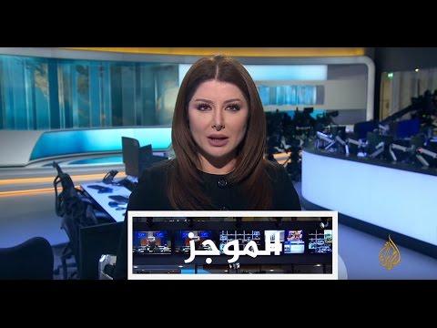 موجز الأخبار - العاشرة مساءً 29/04/2017  - نشر قبل 11 دقيقة