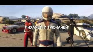 GTA Online — трейлер обновления «Лихачи и трюкачи»