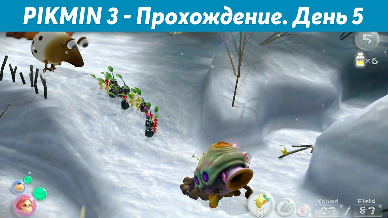 PIKMIN 3 - Прохождение. День 5 [Wii U]