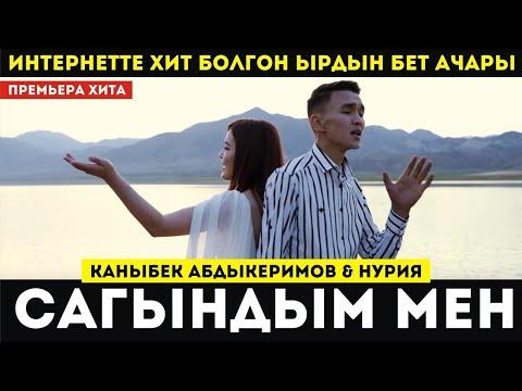 Жаңы ХИТ! | КАНЫБЕК АБДЫКЕРИМОВ & НУРИЯ - САГЫНДЫМ МЕН