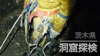 茨木で洞窟探検(ケイビング)  2010,01,30
