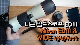 NIKON spottings scope  EDIII &…