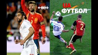 Супермарафон ЕВРО 2020 Швейцария Испания Бельгия Италия АУДИО онлайн трансляция