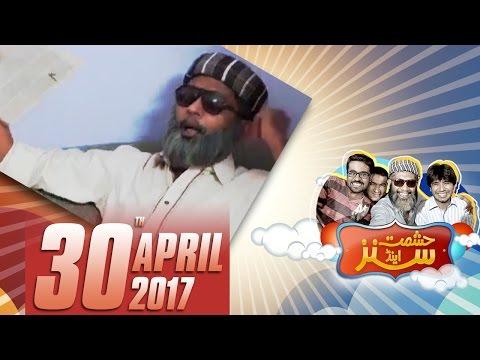 U.P.S Ki Khareed | Hashmat & Sons | SAMAA TV | 30 April 2017