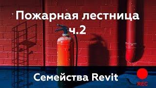 Пожарная лестница в Revit. Спецификация элементов ч.2