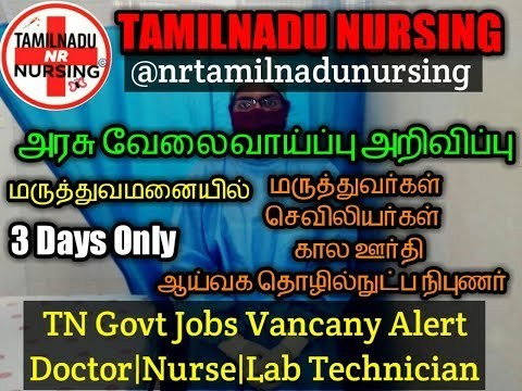 Tamil Nadu Government Hospital Vacancy 2020|TAMILNADU NURSING 2020|Doctor|Nurses|Lab Technician 2020