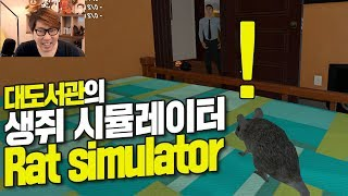Rat Simulator]Buzzbean Bizarre Game Play- Showing how dangerous a Rat can be!
