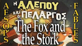 The Fox And The Stork - Η Αλεπού και ο Πελαργός