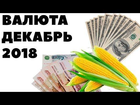 Рубль-кукуруза! Прогноз курса валюты на декабрь 2018 в России. Какую валюту покупать в декабре