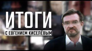 Товарищ Путин, вы большой ученый. Почему проиграл Порошенко? «Джокер» и другие. «Итоги» #7