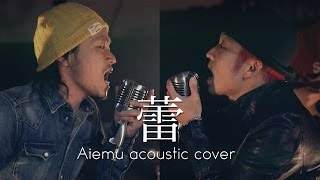 Gambar cover 蕾 - コブクロ(愛笑む×根のシン Acoustic cover)