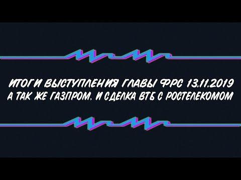 Итоги выступления главы ФРС 13.11.2019 + Газпром + ВТБ (сделка с Ростелекомом)
