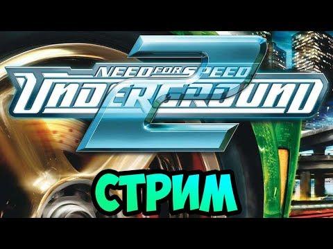 Стрим Need For Speed: Underground 2
