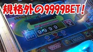 【驚異の9999BET】レッ釣りGOの「しかけ」なるものに9999BETしたらどうなるのか検証【メダルゲーム】 thumbnail