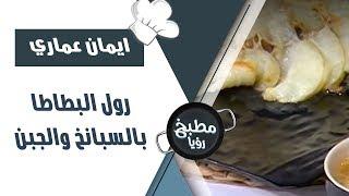 رول البطاطا بالسبانخ والجبن - ايمان عماري