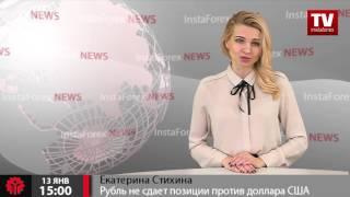 видео Рубль устойчиво наращивает потенциал