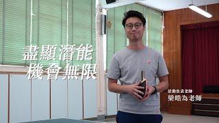 Publication Date: 2020-06-08 | Video Title: 天主教聖華學校 盡顯潛能 機會無限 (3/5)