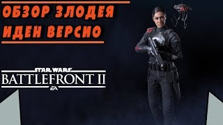 Обзор/Гайд на героя Иден Версио | STAR WARS BATTLEFRONT 2