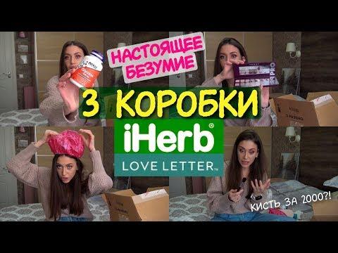 САМЫЙ БЕЗУМНЫЙ ЗАКАЗ 😜 ЭТО ВОСТОРГ! 3 коробки IHerb и LoveLetter