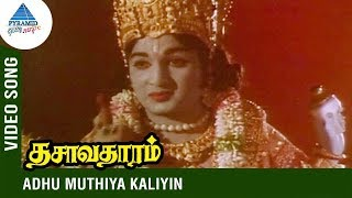 Best of Rajeswara Rao | Dasavatharam Tamil Movie Songs | Adhu Mutriya Kaliyin Song | T. L. Maharajan