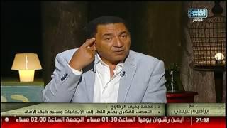 لقاء خاص مع د.محمد يحيي الرخاوى وتحليل للسلوك النفسى المصرى #مع_إبراهيم_عيسى