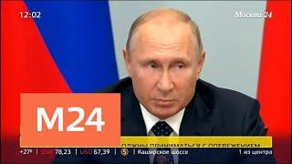 Смотреть видео Путин высказался по вопросу изменения пенсионного законодательства - Москва 24 онлайн